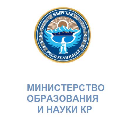 ОБРАЩЕНИЕ Министра образования и науки Кыргызской Республики Алмазбека Бейшеналиева к учителям и родителям
